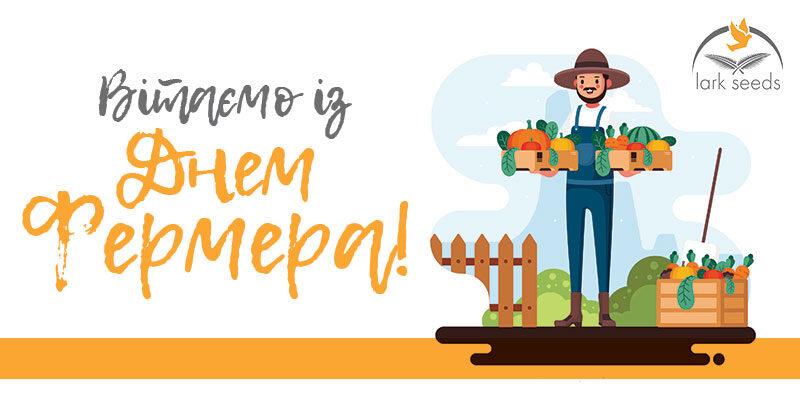 З Днем фермера!