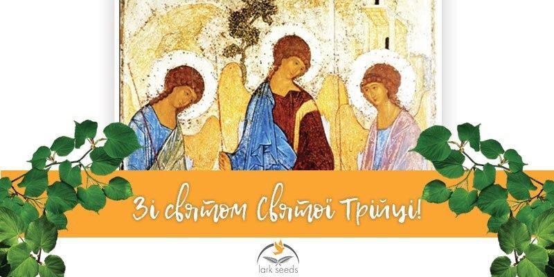 Зі святом Святої Трійці